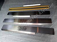 Защита порогов - накладки на пороги Peugeot 508 с 2011 г. (Sandart), фото 1