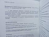 Насінництво й насіннєзнавство польових культур (б/у)., фото 6