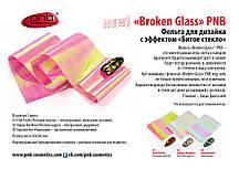 """Фольга c эффектом """"Битое стекло"""" PNB / Design foil Broken Glass (3 цвета), 4х50 см"""