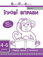 Ігрові вправи АРТ А4: Перші кроки з читання 4-6 років Рівень 2 (16 стор)(у)