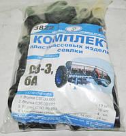 Комплект пластмассовых изделий СЗ-3.6  (3822) | СЗ -3.6РК