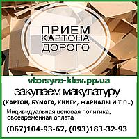 Мобильный пункт приема и вывоза картона в Киеве