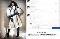 ССЫЛКА НА ОТЗЫВ (79-32): https://olga-fran-fur.mirtesen.ru/photos/20364460229