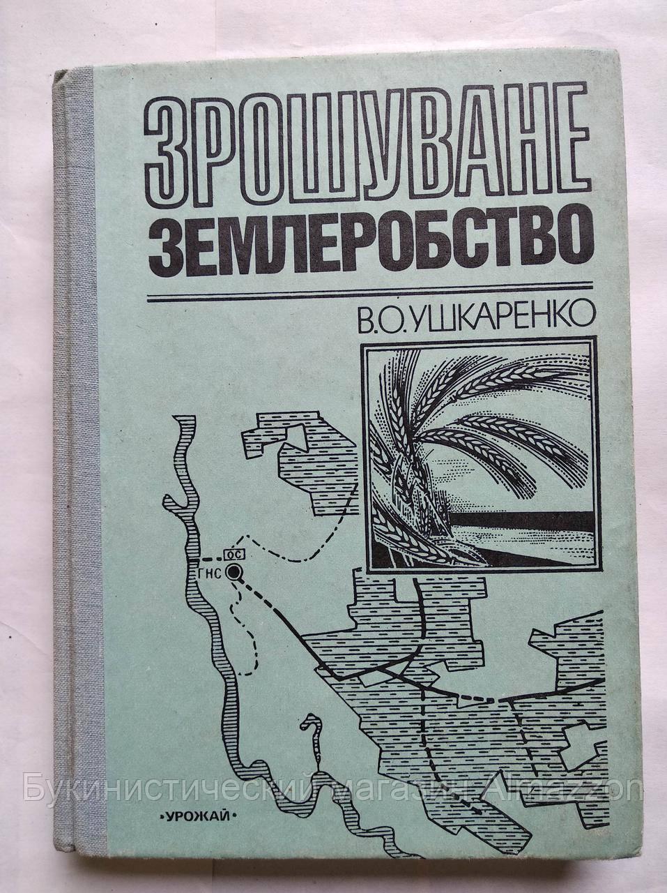 В.Ушкаренко  Зрошуване землеробство