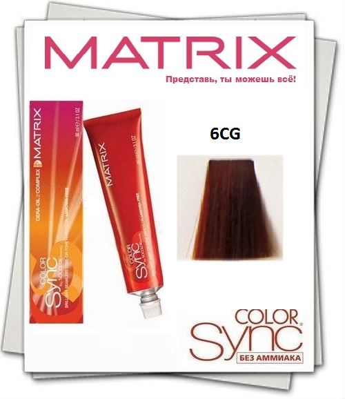 Фарба Matrix Color Sync 6CG рудий 90мл