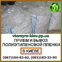 Мобильный пункт приема и вывоза пленки в Киеве