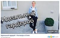 Учимся стилю от Анны Якименко.