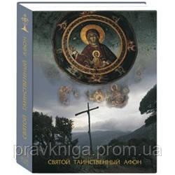 Святой таинственный Афон. Георгий Юдин