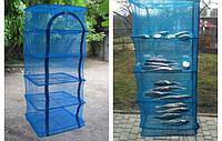 Сушилка для рыбы, грибов, сухофруктов, 5 полочек, защитит от насекомых 45*45*100 см