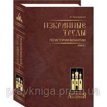 Избранные труды по истории Византии: В 2-х книгах.
