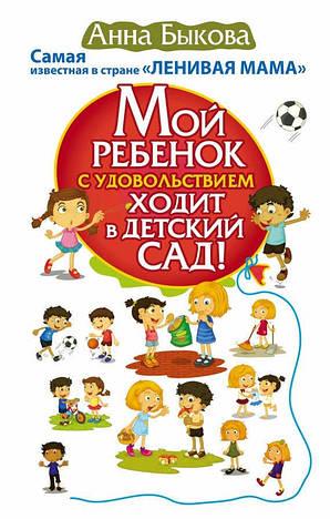 Анна Быкова. Мой ребёнок с удовольствием ходит в детский сад