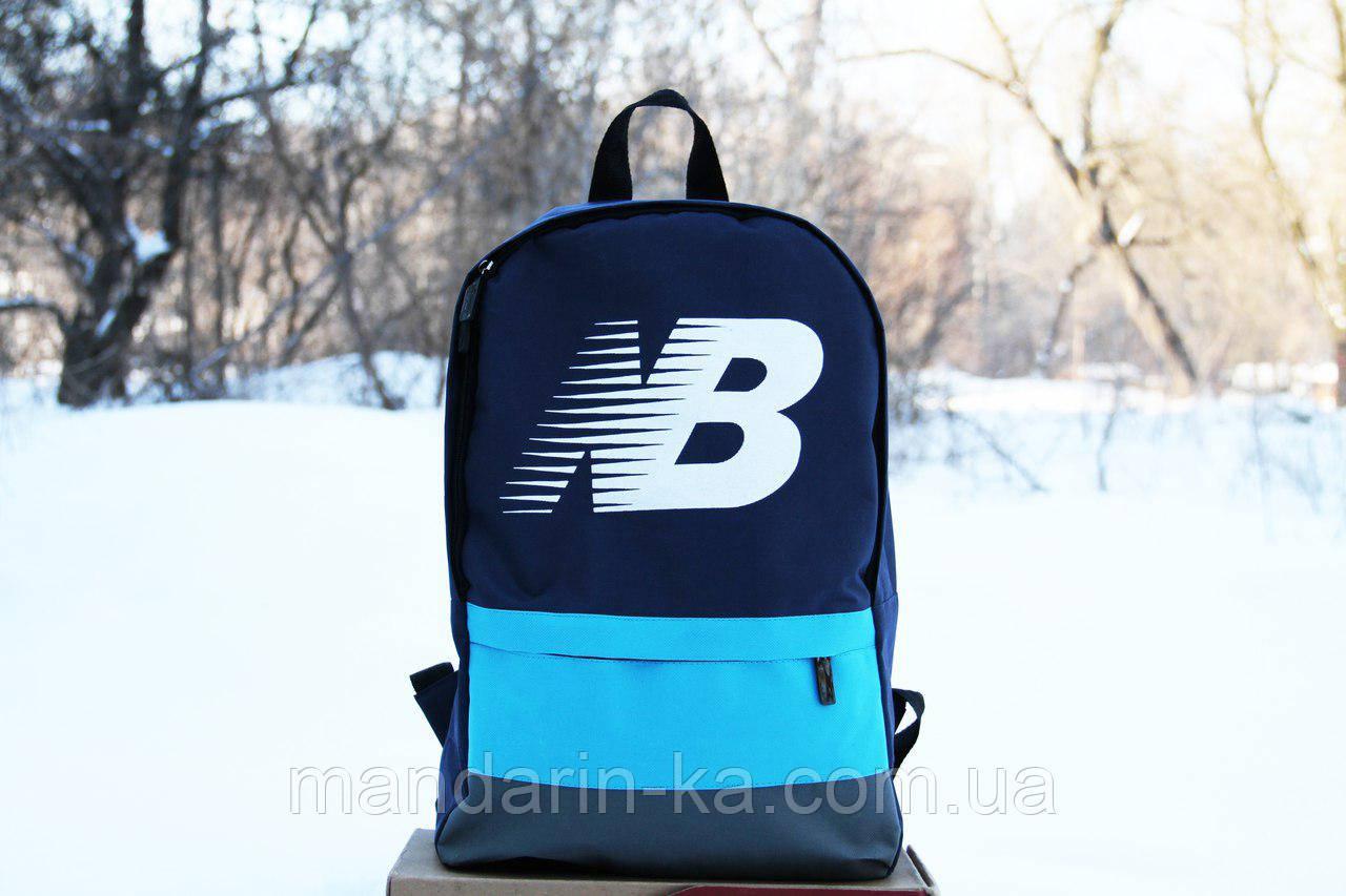 Рюкзак городской New balance Нью Беленс сине -голубой (реплика)