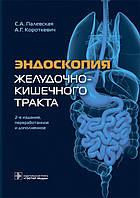 Палевская С.А., Короткевич А.Г. Эндоскопия желудочно-кишечного тракта