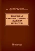 Хан М., Разумов А. Физическая и реабилитационная медицина в педиатрии