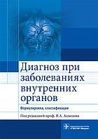 Ахмедов В.А. Диагноз при заболеваниях внутренних органов. Формулировка, классификации