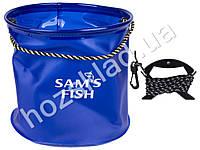 Ведро рыболовное ЭВА Sams Fish 25х25см 10л, веревка 4,9м