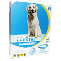 Ошейник противопаразитный для крупных собак Эффектвет 65см, минимальный заказ 2 шт