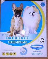 Ошейник противопаразитный для мелких собак Эффектвет 35см, минимальный заказ 2 шт
