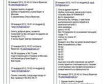 ОТЗЫВ на 96-71 (скриншот отзыва, отправленного на электронную почту)