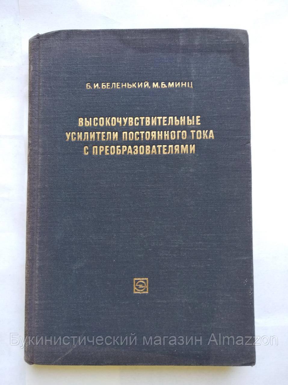 Высокочувствительные усилители постоянного тока с преобразователями Б.Беленький, М.Минц