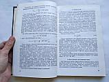 Высокочувствительные усилители постоянного тока с преобразователями Б.Беленький, М.Минц, фото 4