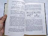 Высокочувствительные усилители постоянного тока с преобразователями Б.Беленький, М.Минц, фото 5