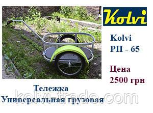 Универсальная грузовая велосипедная Тележка «Kolvi»РП - 65