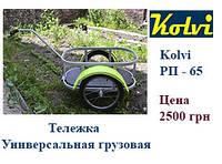 Универсальная грузовая велосипедная Тележка «Kolvi»РП - 65, фото 1