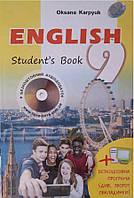 Англійська мова 9 клас. Карпюк О.Д.