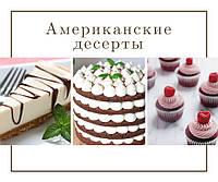 """МК """"Американские десерты """" 19г."""