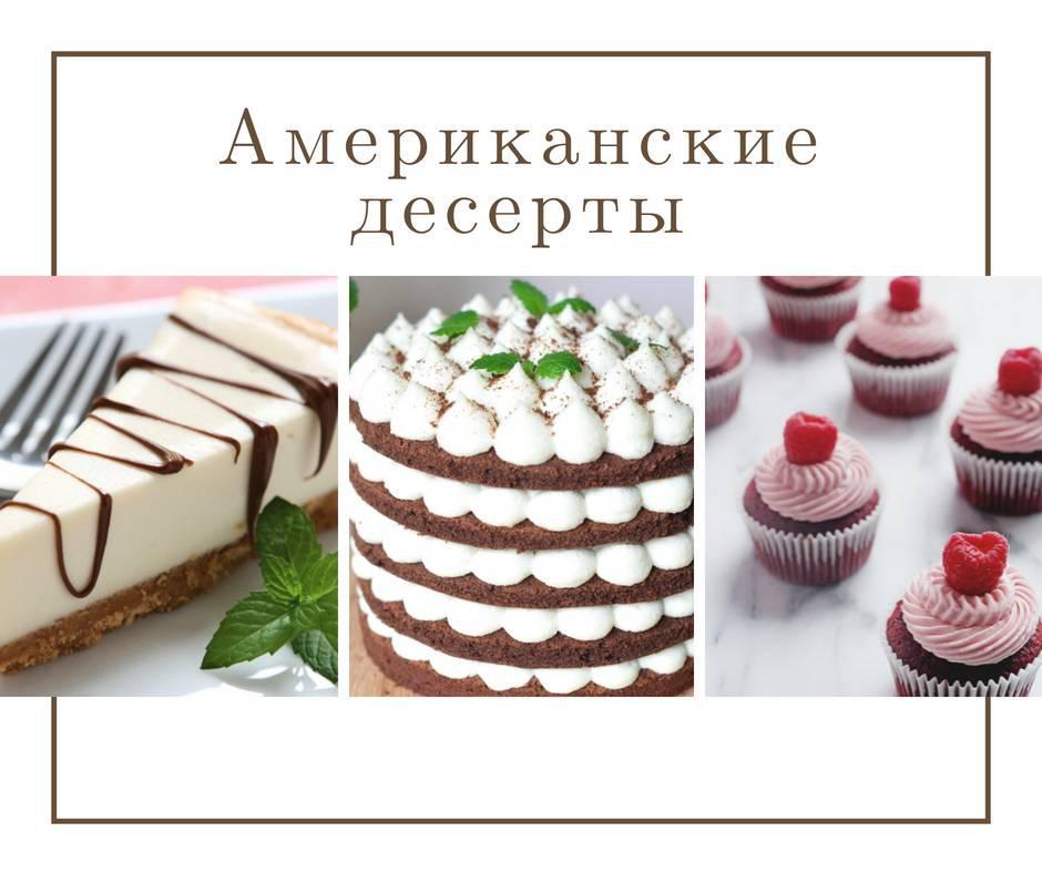 """МК """"Американские десерты"""" 19г."""