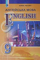 Англійська мова 9 клас. Несвіт А.