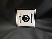 Табличка на кухню 150*150 мм