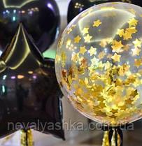 Конфетти Метафан Серпантин Золотые Звёзды 4 грамма БЕЗ ШАРИКА Звёздочки для Воздушных Прозрачных Шаров Шары с