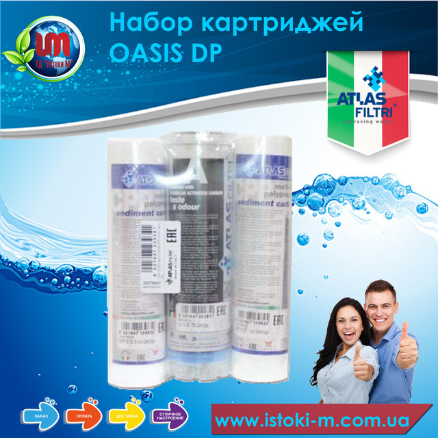 купить набор картриджей oasis dp_atlas filtri купить_atlas filtri украина_atlas filtri интернет-магазин