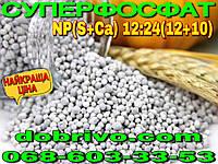 Суперфосфат аммонизированный NP(S+Ca) 12:24(12+10) мешки по 50кг, биг-бэги