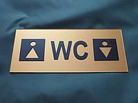 Табличка для туалета 300*150 мм