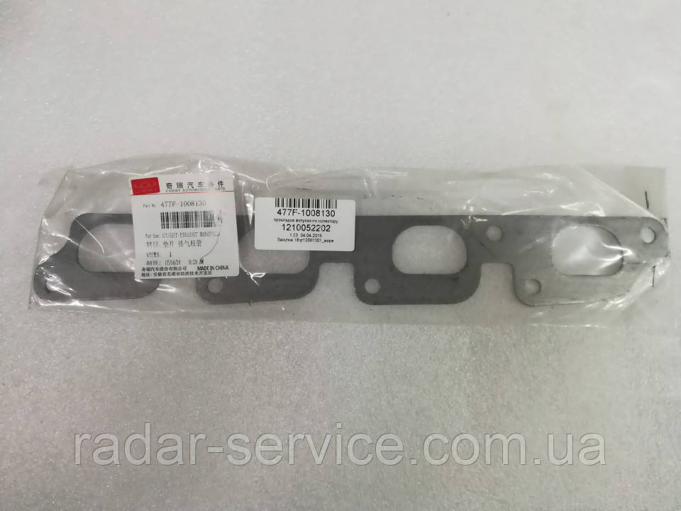Прокладка выпускного коллектора, чери a13 Forza, 477f-1008130