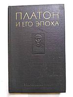 Платон и его эпоха, фото 1