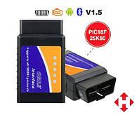 Автосканер ELM327 v1.5 Bluetooth OBD2 ОРИГИНАЛЬНЫЙ ЧИП PIC18F25K80