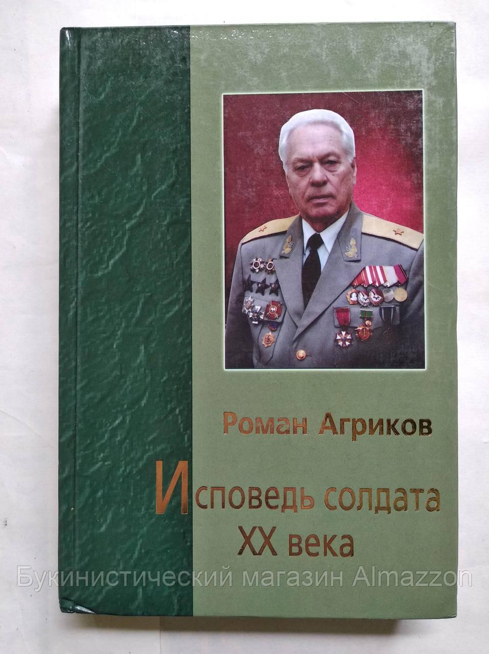 Роман Агриков Исповедь солдата 20 века