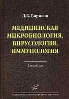 Борисов Л.Б. Медицинская микробиология, вирусология, иммунология