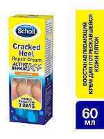 Крем Scholl восстанавливающий для потрескавшейся кожи пяток 60мл