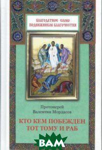 Протоиерей Валентин Мордасов Кто кем побежден тот тому и раб
