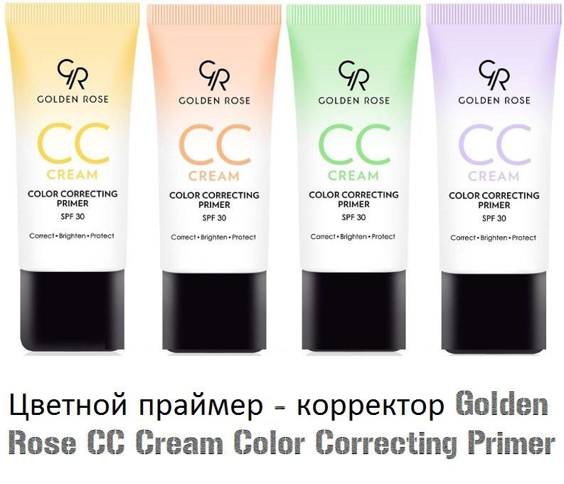 Праймер-корректор цветной Golden Rose CC Cream Color Correcting Primer