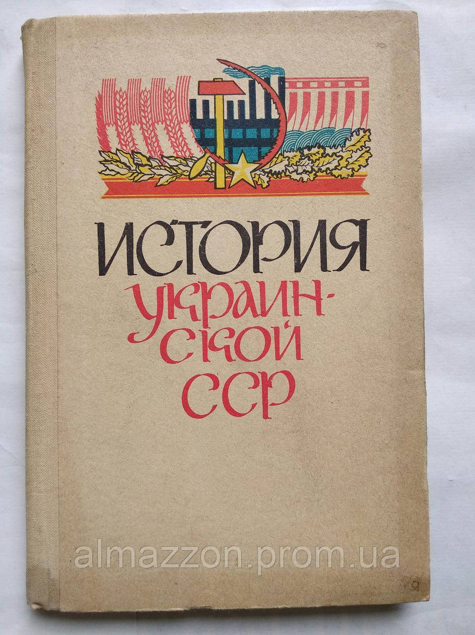 История Украинской ССР для 9-10 классов