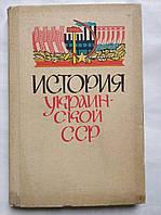 История Украинской ССР для 9-10 классов, фото 1