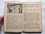 История Украинской ССР для 9-10 классов, фото 3