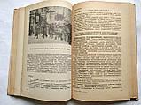 История Украинской ССР для 9-10 классов, фото 5