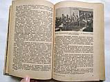 История Украинской ССР для 9-10 классов, фото 4